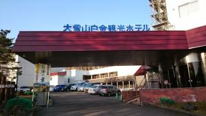 大雪山白金観光ホテル、玄関口