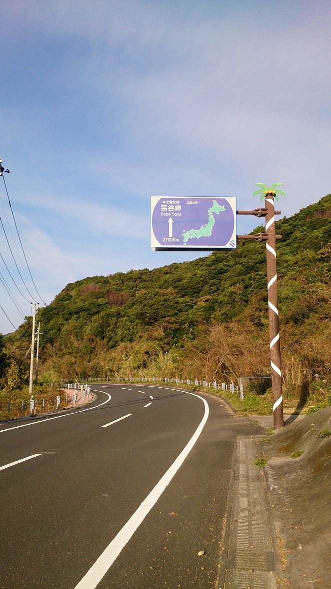 佐多岬ロードパーク標識