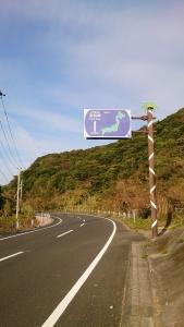佐多岬ロードパーク、標識。
