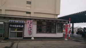 ウトロ漁協婦人部食堂