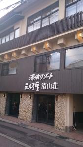 別館清山荘 玄関