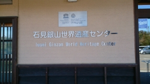 石見銀山世界遺産センター1