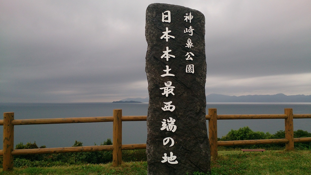 神崎鼻 日本本土最西端