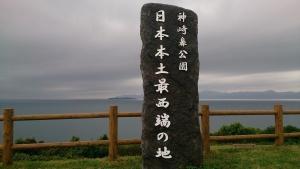 神崎鼻公園、最西端の碑