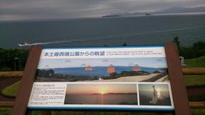 神崎鼻公園、夕日
