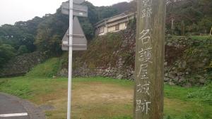 名護屋城跡1