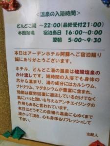 アーデンホテル阿蘇、「どんどこ湯」。温泉表示