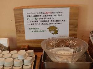 アーデンホテル阿蘇、朝食バイキング、自家製ヨーグルト