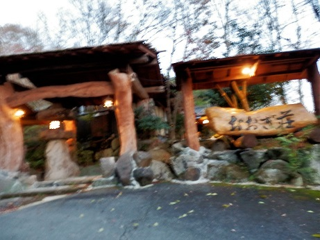おおぎ荘、宿泊棟への入口。