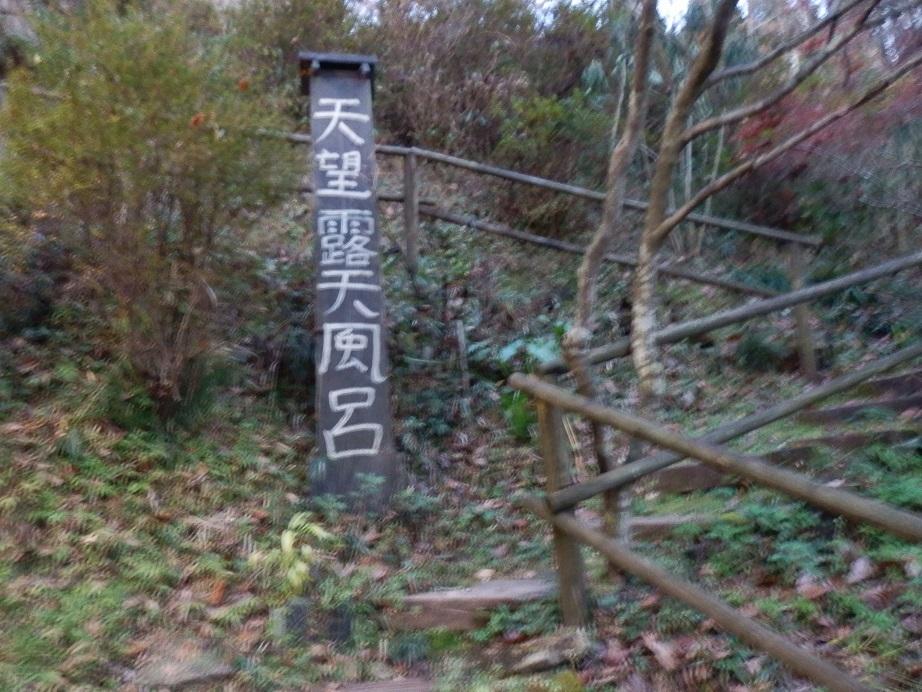 おおぎ荘、天望風呂1.