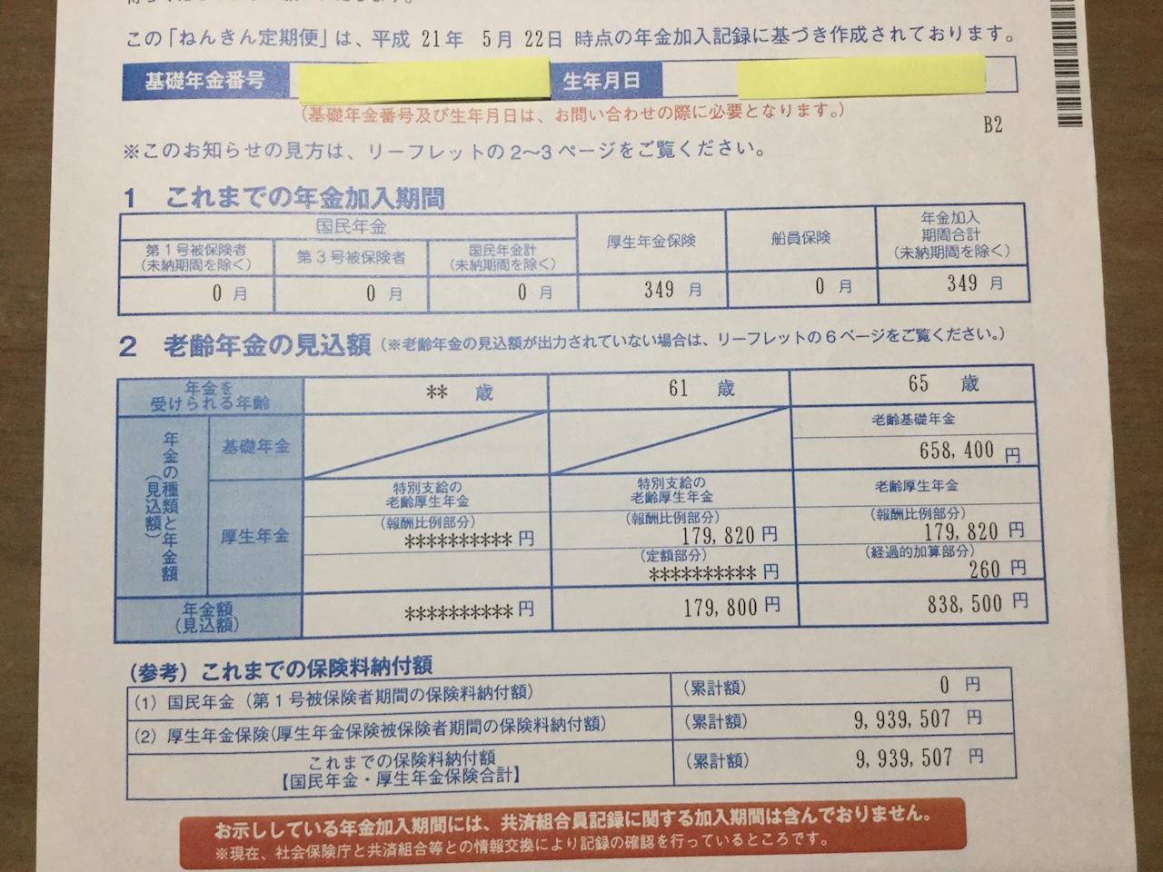 B5年金定期便H210522_IMG_1513s