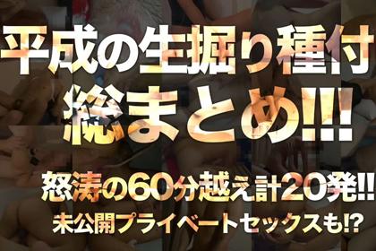 【60分超え計20発】平成の生堀り種付け総まとめ.jpg