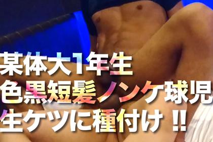 某体大1年生!色黒短髪ノンケ球児の生ケツに種付け!.jpg