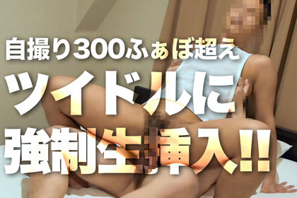 自撮り300ふぁぼ超えのツイドルに拒否られても強制生挿入!!