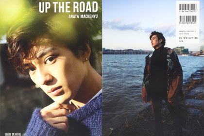 新田真剣佑写真集『UP THE ROAD 通常版』