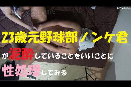 23歳元野球部ノンケ君が泥すい.jpg