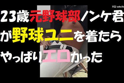 23歳元野球部ノンケ君が野球ユニ.jpg