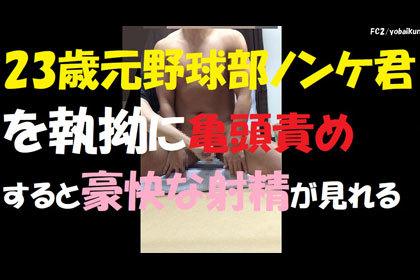 23歳元野球部ノンケ君を執拗に亀頭責め.jpg