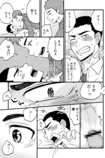 [仲村巧] の【ヤリチンたれ目と泣き虫坊主】