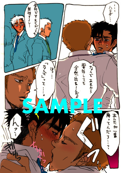 [SSSHIGERUUU/男波繁] の【のんけのパイセン第2集】