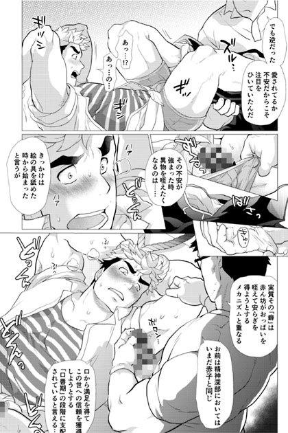[おちゃおちゃ本舗] の【口唇期系男子のトリセツ】