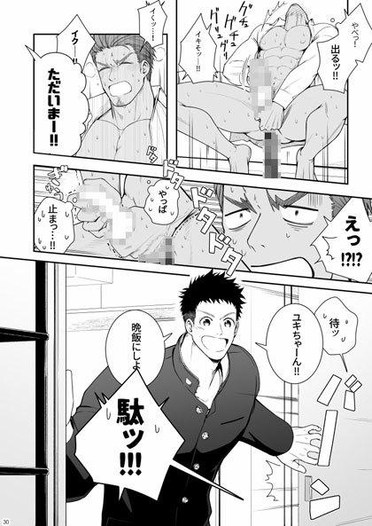 [めーしょー飯店] の【A.A.A. 30過ぎてのケツ事情】
