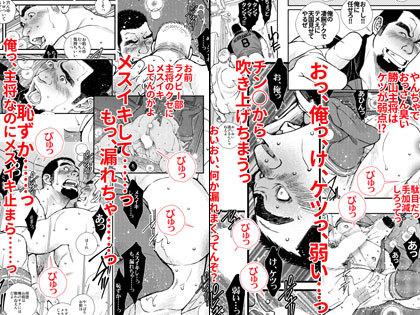 [市川劇版社] の【ふたりは勝山主将!!-泥酔ラグビー部主将朝までメスイキ!!】