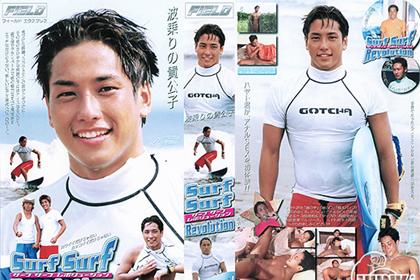 Surf Surf Revolution 1 波乗りの貴公子
