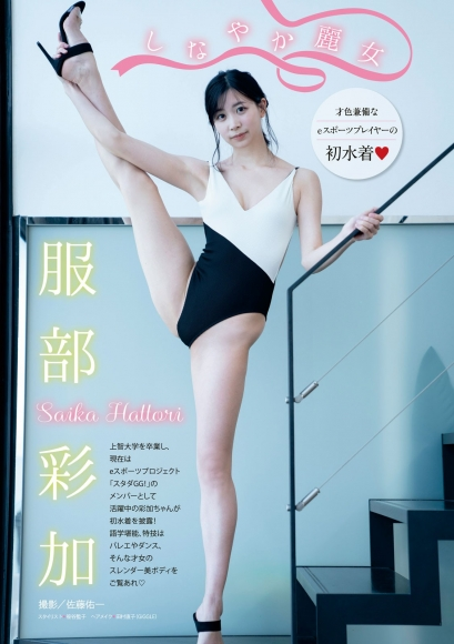 Saika Hattori10