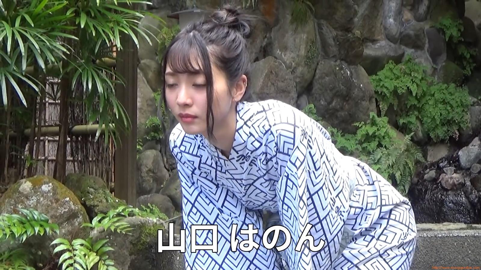 Yukemuri Onsen Trip260