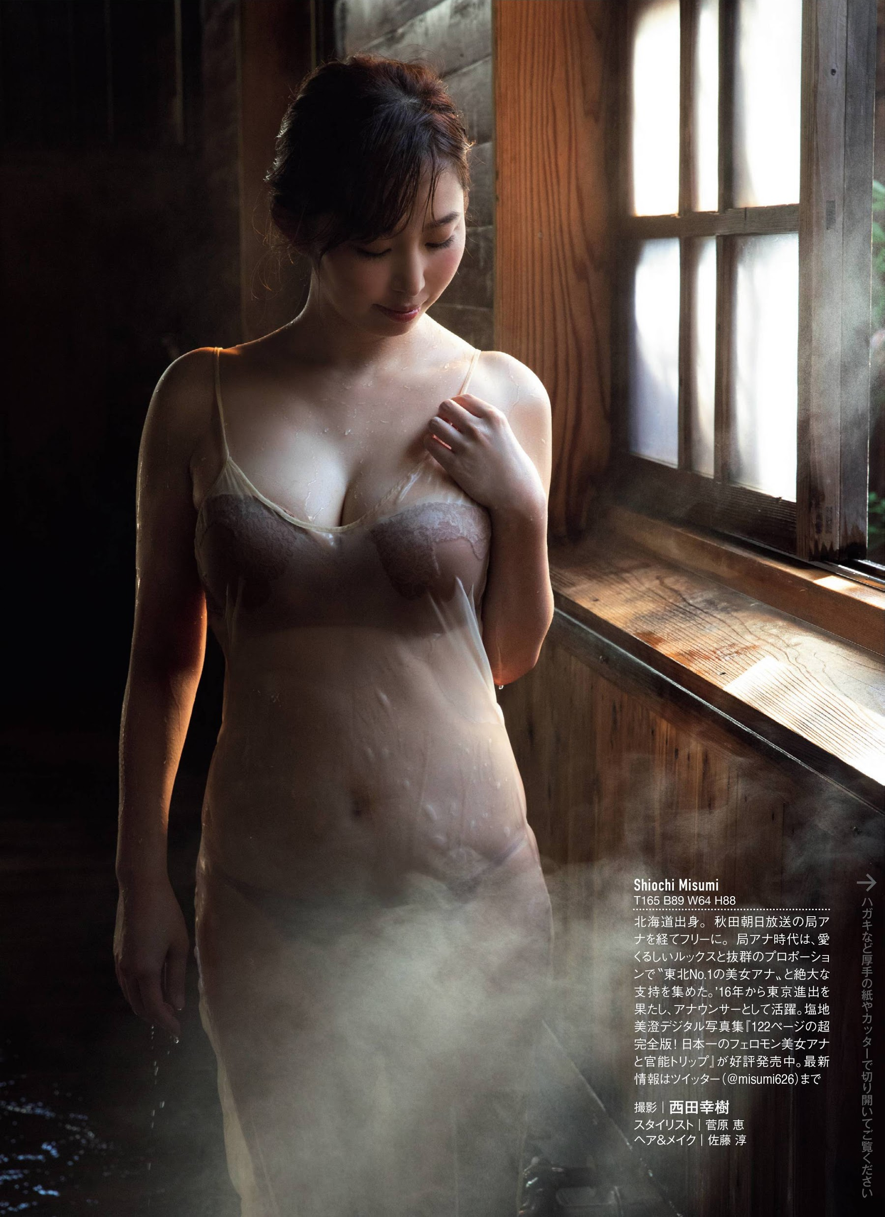 A secret hot spring trip with a beautiful anchor 011