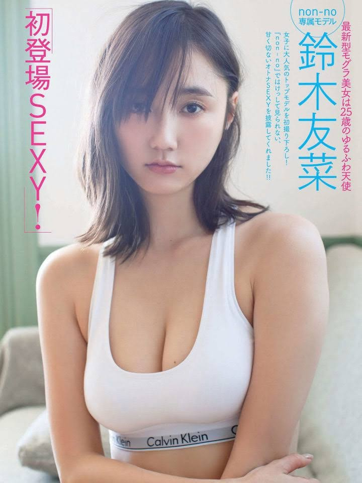 The latest mole beauty is a 25-year-old loose and fluffy angel, non-no exclusive model Yuna Suzuki005