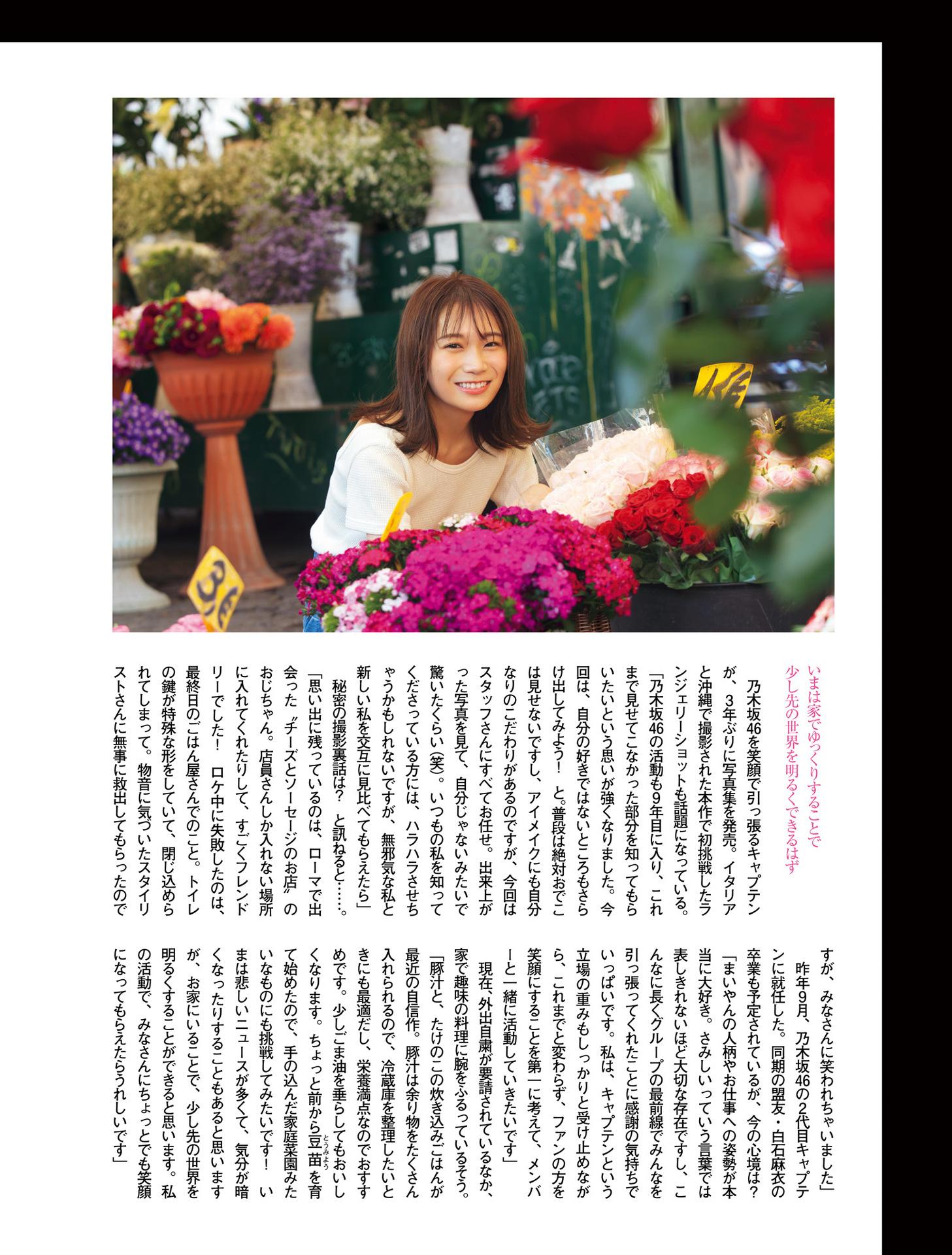 Nogizaka46 captain, ale to everyone! Manatsu Akimoto Lingerie005