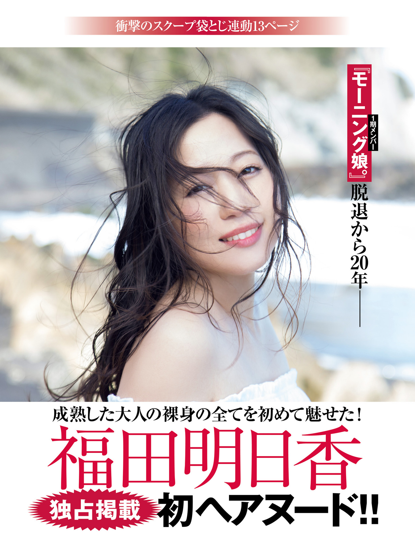"Asuka Fukudas first hair nude 20 years after quitting ""Morning Musume001"