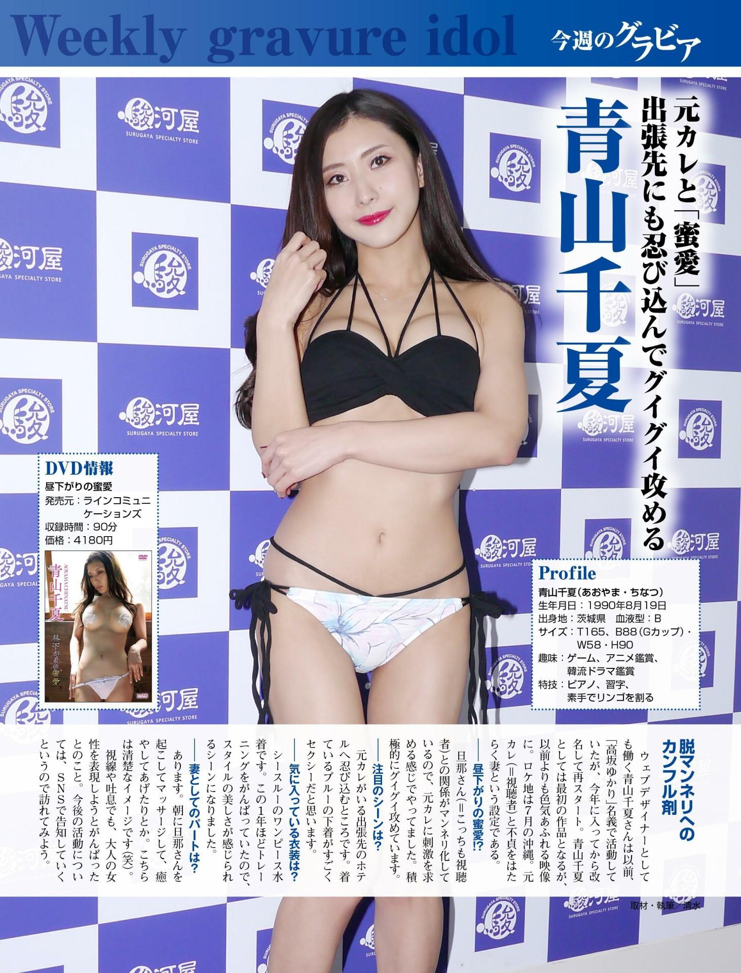 Aoyama Chinatsu001