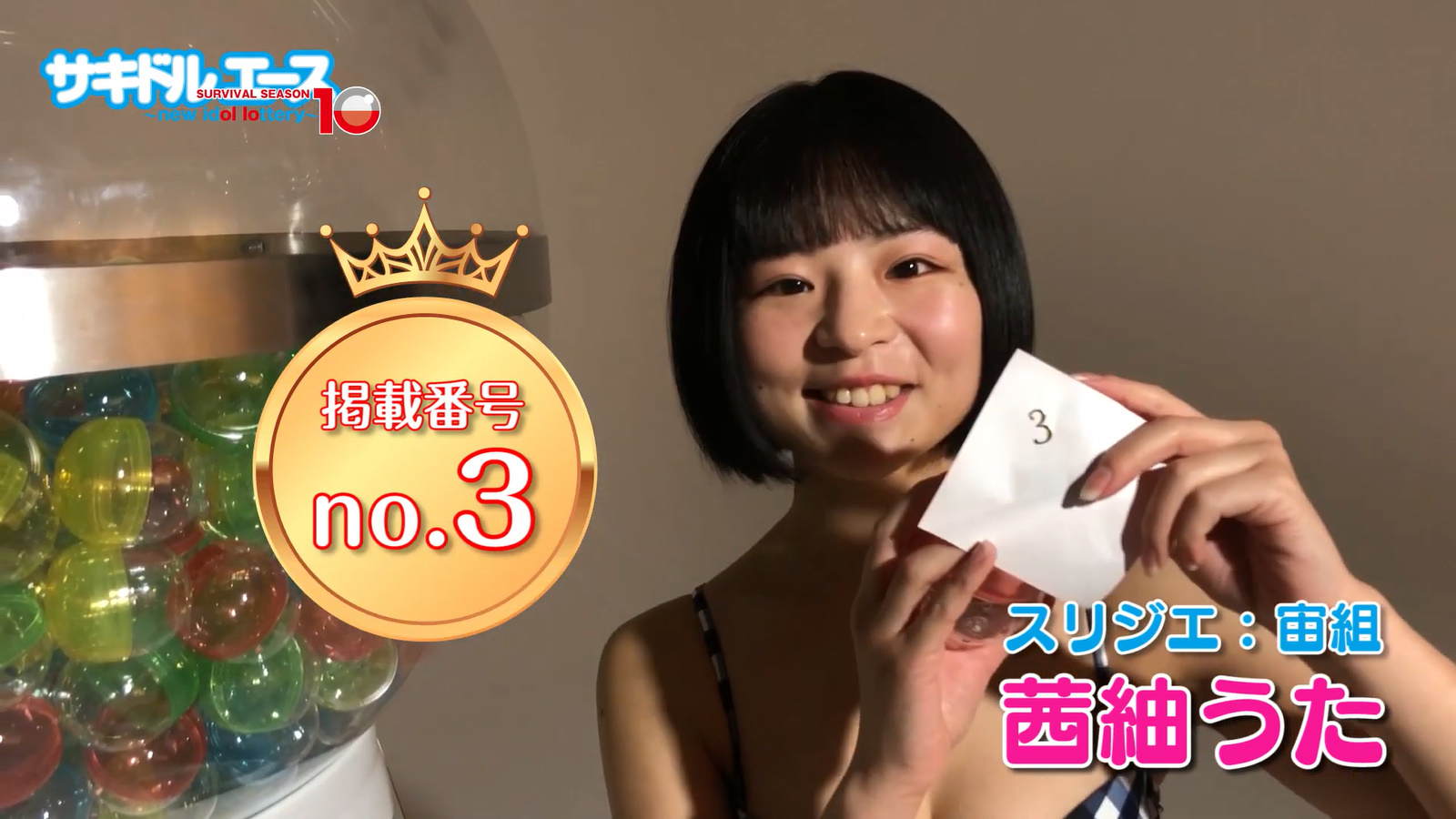 Sakidol Ace 10 Introduction Movie Capture of Swimsuit068