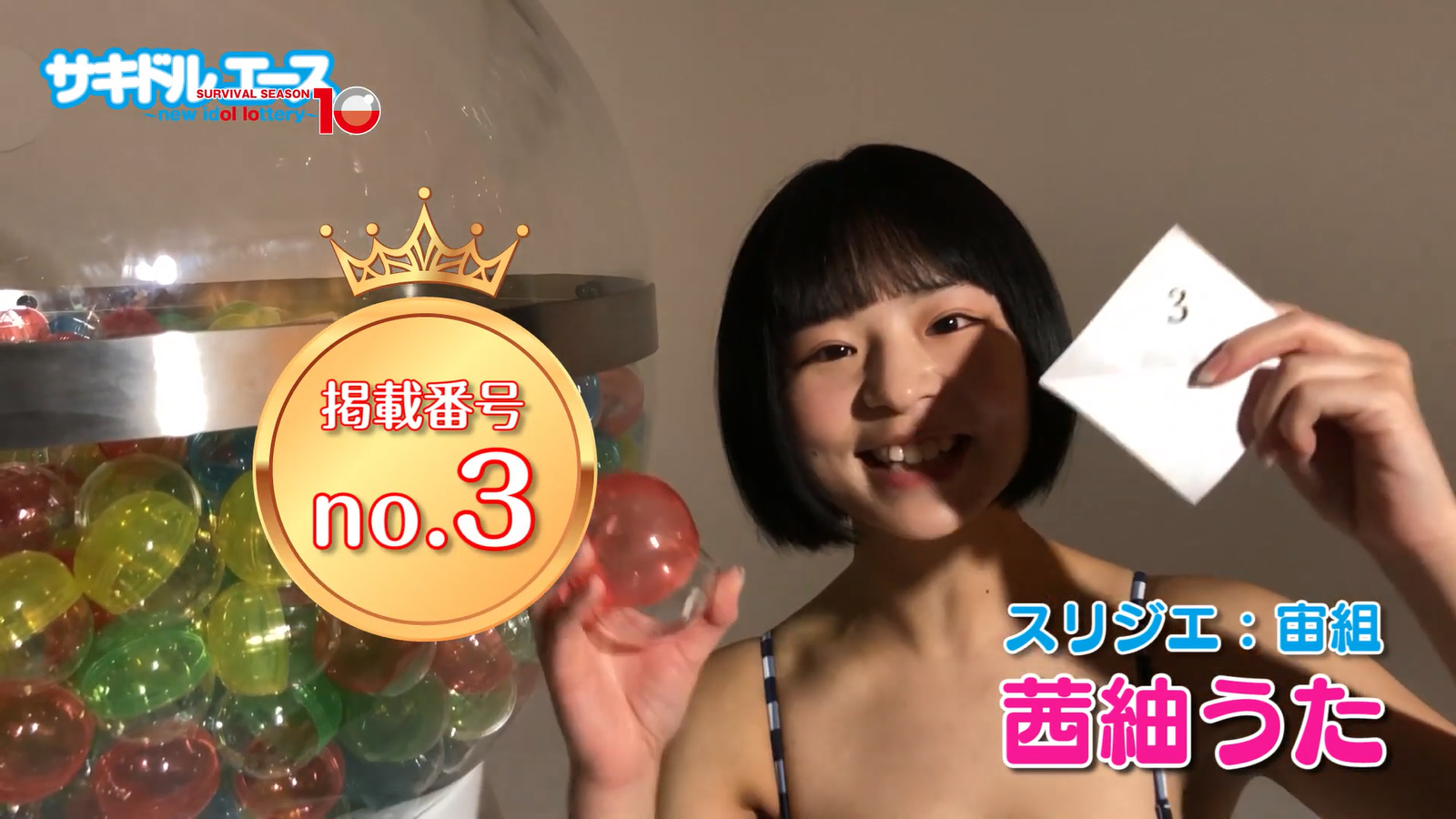 Sakidol Ace 10 Introduction Movie Capture of Swimsuit069