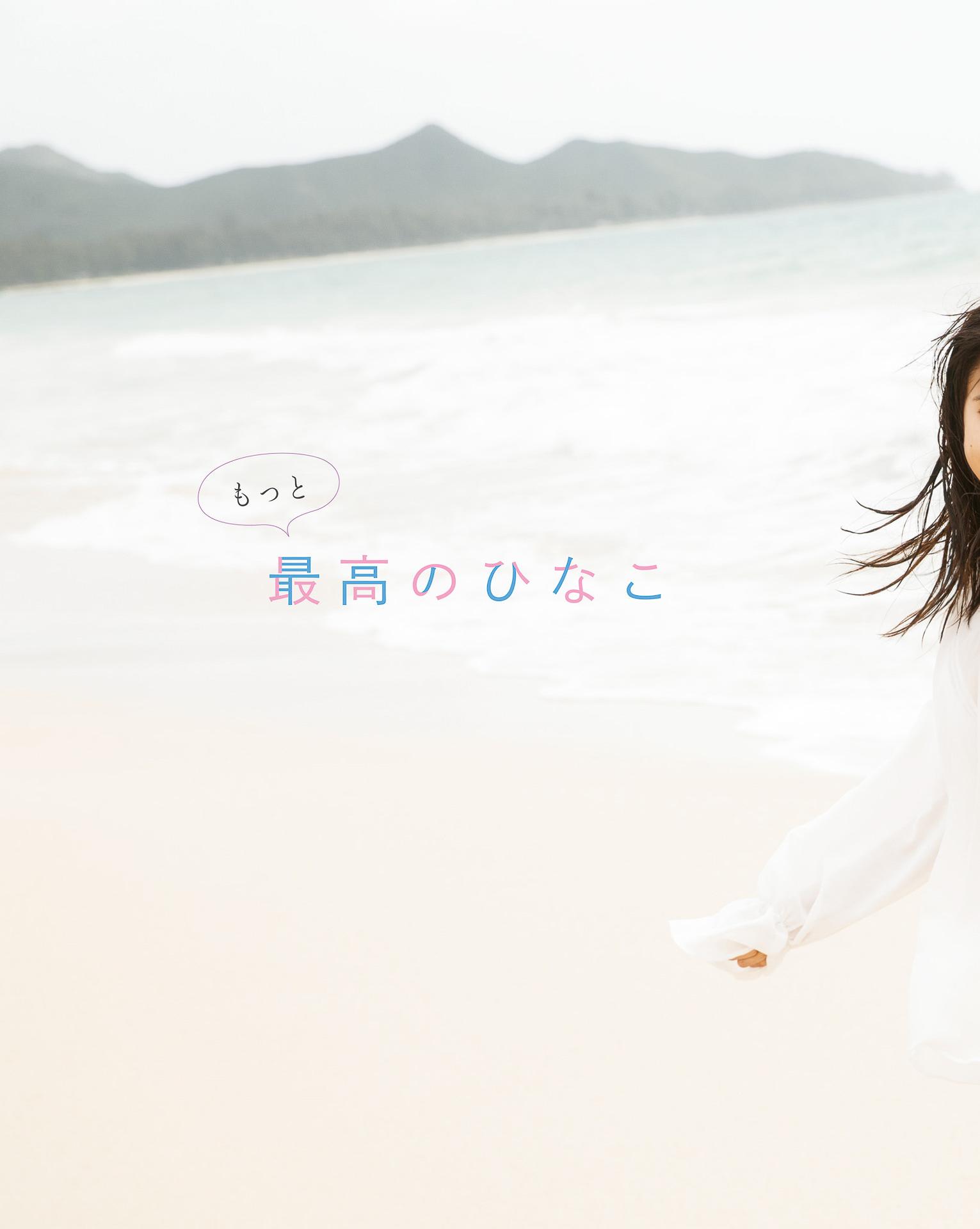 Swimwear Gravure Dokidoki ? Pitch Photo Yuno Ohara 2018137