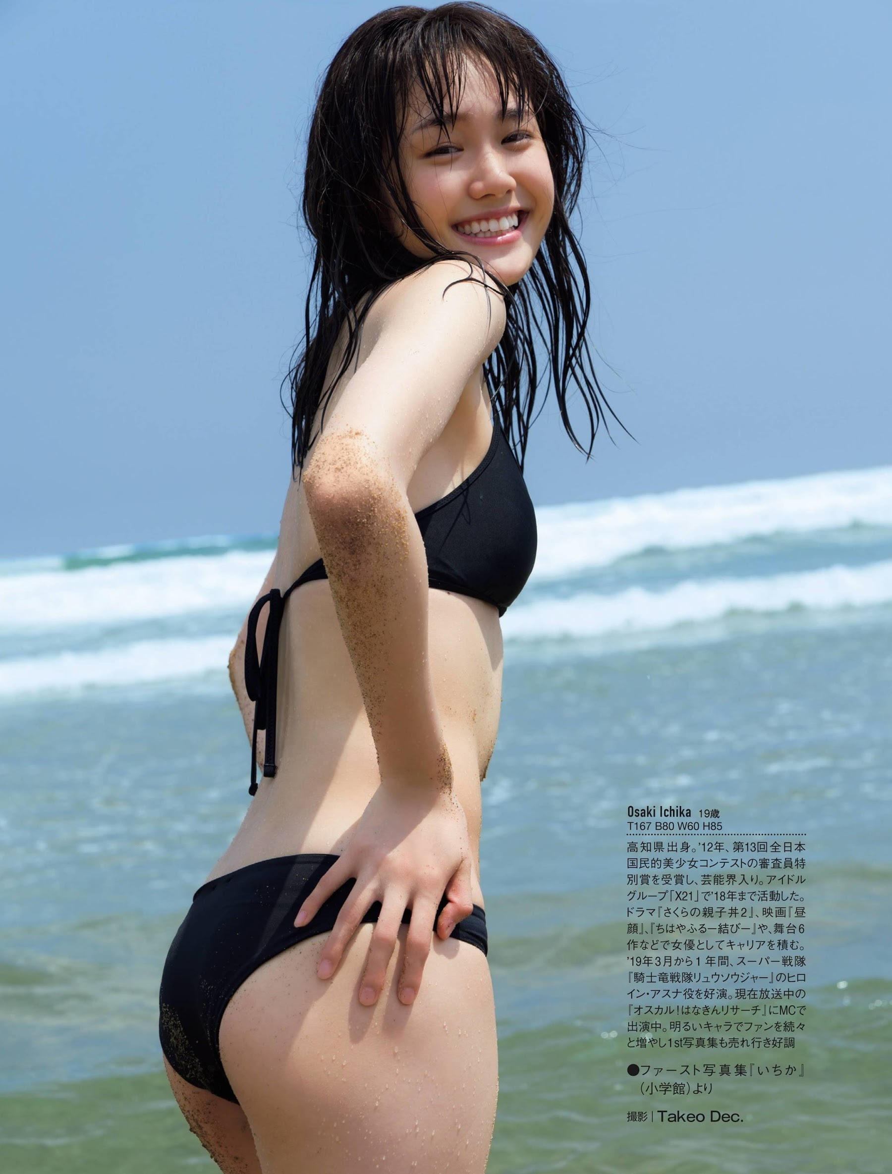 19 years old s perfect smile Hana Ozaki swimsuit gravure The next must breakout actress 2020005