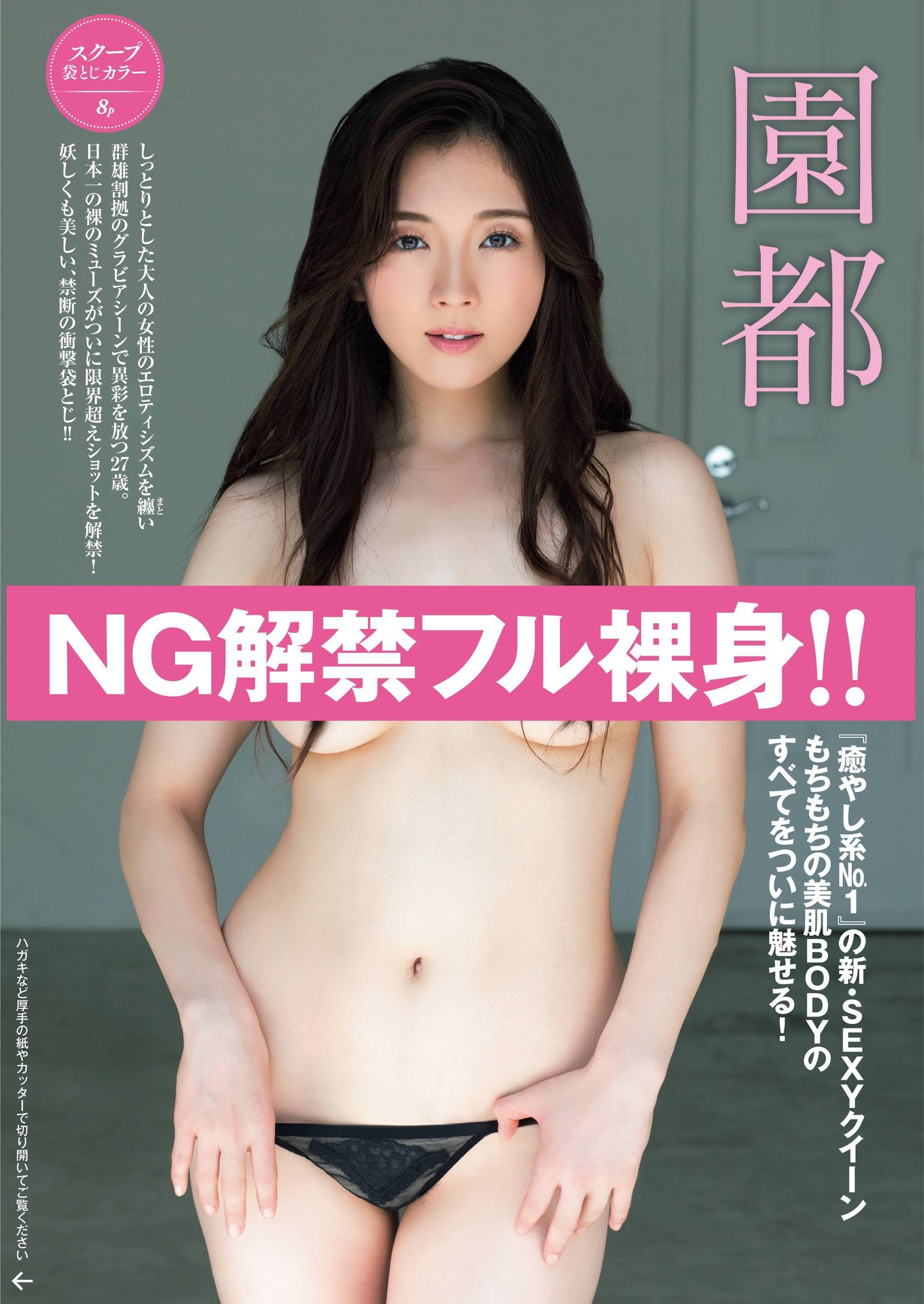 Sono To NG Unbound Full Nudity001