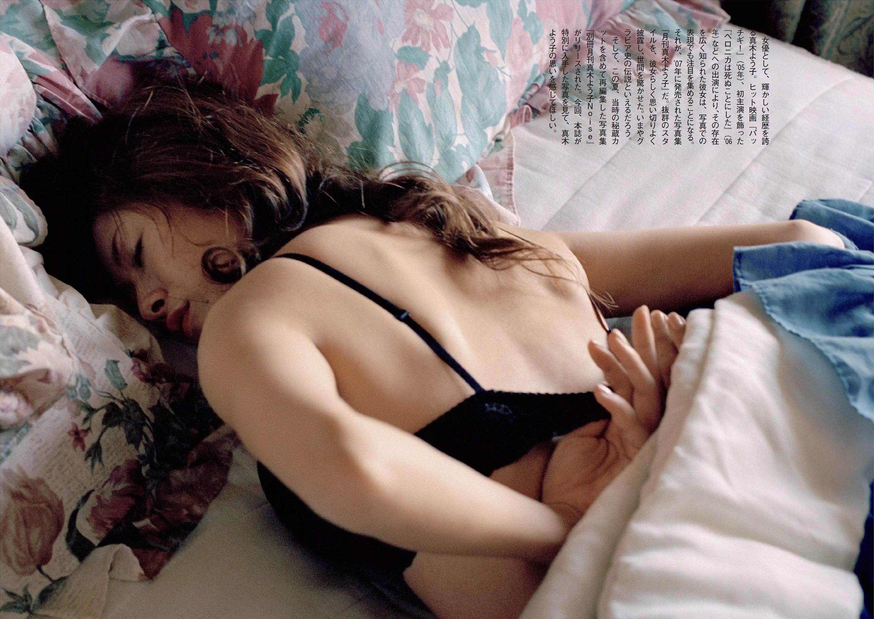 真木よう子 伝説、 ふたたび 5000円のプレミアム写真集のなかから トップ女優の珠玉のカットをスクープ入手  芸能アイドルモデル女優水着画像集