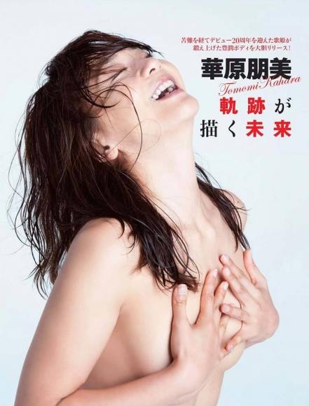kahara_tomomi_001.jpg