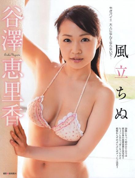 yazawa_erika_065.jpg