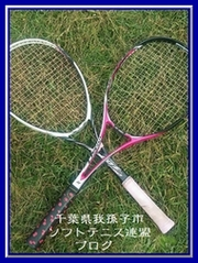 我孫子市ソフトテニス連盟