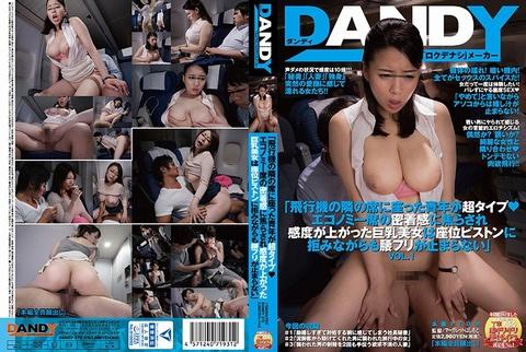 8x2[飛行機内で隣りで眠っているムチムチぽっちゃりデカパイな美熟女の様子を探る変質者!強引に「センズリ鑑賞」させ発情したところで機内で着衣セックス! 三島奈津子]p