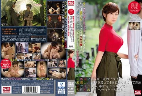 8x3[くびれ爆乳な美人AV女優「奥田咲」を密着するドキュメンタリー。イケメンにナンパさせてプライベートセックスの様子を隠し撮り。ボインでパイズリして、ハメハメするデカパイ娘! 奥田咲]p