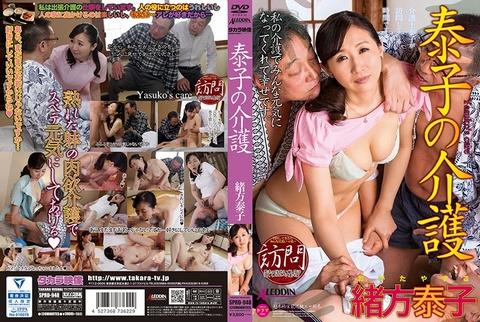 8x3[五十路の訪問介護士!垂れ乳・巨乳で美熟女なホームヘルパーは痴女!爺相手に手コキ、フェラ、オナニー、3P4P乱交!ジジイに中出しされる50代おばさん! 緒方泰子]p