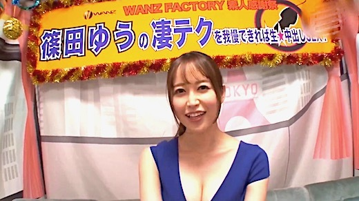 篠田ゆうの凄テクを我慢できれば生★中出しSEX!