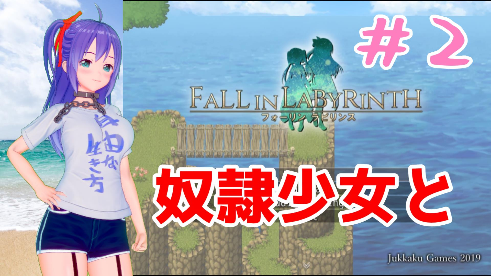 Fall_in_Labyrinthサムネ2
