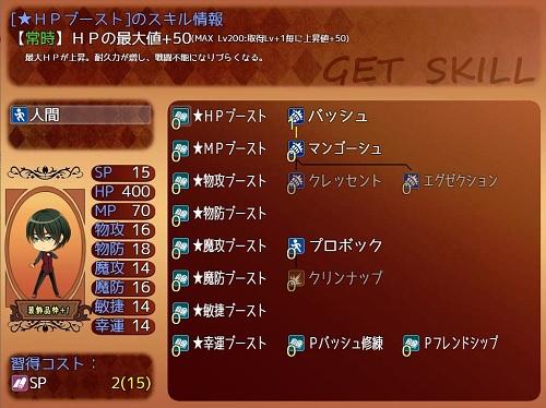 skill_201911171754067bf.jpg